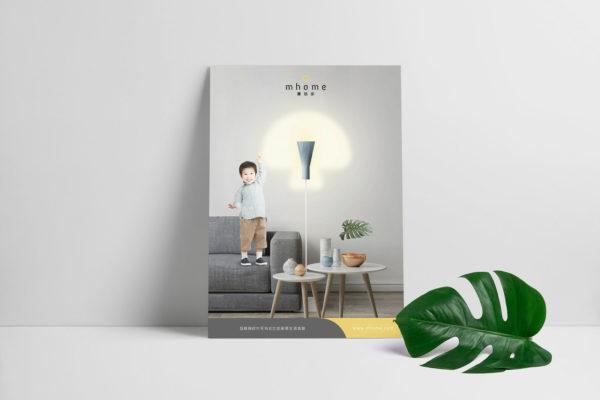 Design and Digital Marketing - China mhome Brand Identity - Advertisement 1 - Leow Hou Teng