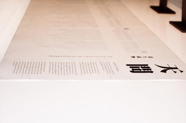 Leow HouTeng Design Portfolio - Questions to Heaven - Exhibit 6