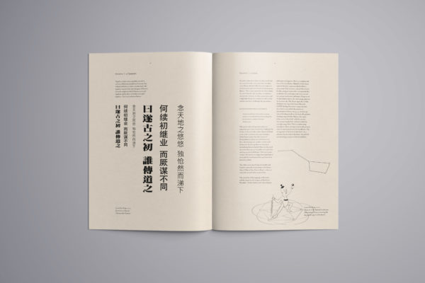 Leow HouTeng Design Portfolio - Questions to Heaven - Publication 2 Open