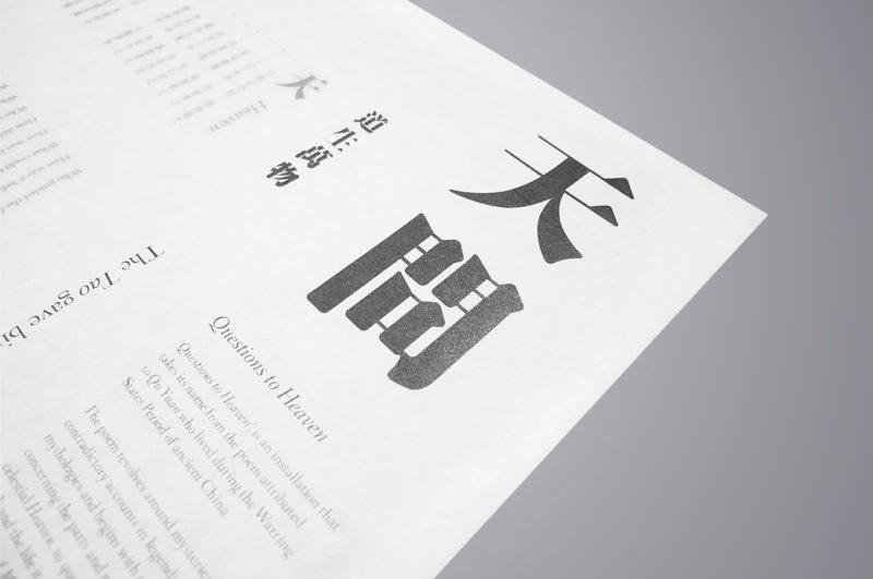 Leow HouTeng Design Portfolio - Questions to Heaven - Exhibition Booklet Close Up