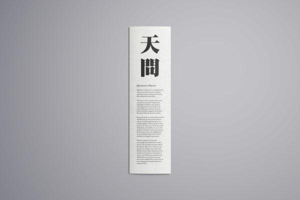 Design and Art Portfolio - Questions to Heaven - Publication 1 Front - Leow Hou Teng