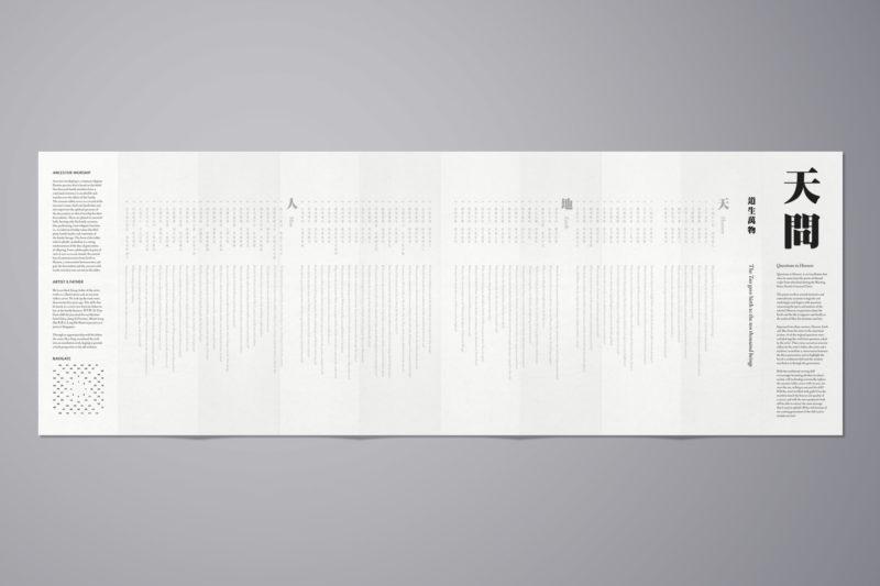 Leow HouTeng Design Portfolio - Questions to Heaven - Exhibition Booklet