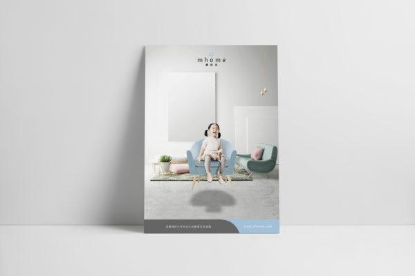 Design and Digital Marketing - China mhome Brand Identity - Advertisement 2 - Leow Hou Teng