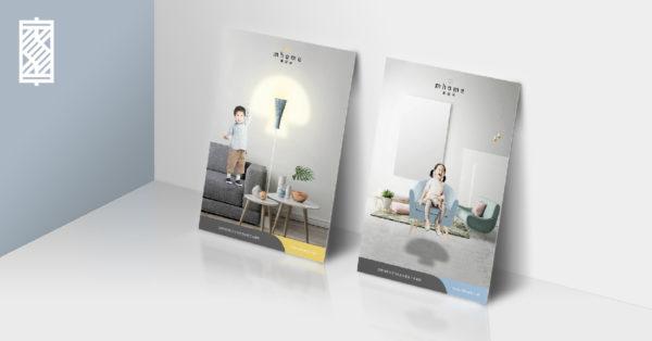 Design and Digital Marketing Portfolio - SM - China mhome Brand Identity Advertising Campaign